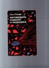 Купить книгу Глязер Г - Автомобиль, самолет и медицина