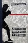 Купить книгу Георгий Свиридов - Джексон остается в России