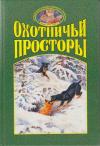 Купить книгу Королев, В.В. - Охотничьи просторы. Книга 1