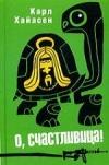 Купить книгу Карл Хайасен - О, счастливица!