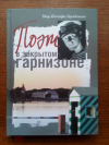 Купить книгу Мир Иосифа Бродского - Поэт в закрытом гарнизоне