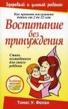 Купить книгу Фелан, Т. - Воспитание без принуждения