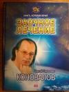 Купить книгу Коновалов С. С. - Заочное лечение