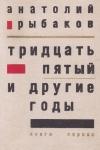 Купить книгу Анатолий Рыбаков - Тридцать пятый и другие годы. Книга первая