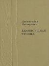 Купить книгу А. Пистунова - Единосущная троица