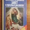 Купить книгу  - Ветхий и Новый Завет в простых рассказах