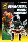 Купить книгу Д. Н. Умбиртин - Воины-звери, воины-колдуны