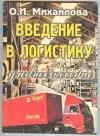 Купить книгу Михайлова О. И - Введение в логистику. Учебное пособие.