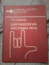 Купить книгу Зайцева Г. Л. - Дактилология: жестовая речь: Учебное пособие для студентов дефектологических факультетов
