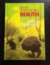 Купить книгу А. Милн - Столик у оркестра