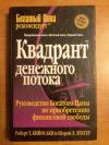 Купить книгу Кийосаки Роберт Ш.; Лектер Шэрон Л. - Квадрант денежного потока