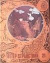 Купить книгу [автор не указан] - Ветер странствий. Выпуск 21