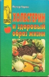 Купить книгу Петер Горан - Холестерин и здоровый образ жизни