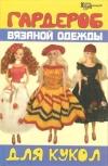 Купить книгу Скородумова В. В. - Гардероб вязаной одежды для кукол