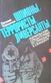 Купить книгу Коршунов Е. А. - Шпионы, террористы, диверсанты. Израильские спецслужбы: от скандала к скандалу.