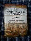 Купить книгу Ред. Фархтдинов Я. - Арбитражный процесс: Учебник для вузов