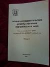 Купить книгу  - Научно - исследовательские аспекты изучения экономических наук. Часть 2