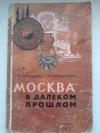 купить книгу Г. П. Латышева, М. Г. Рабинович - Москва в далеком прошлом