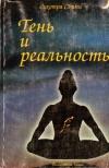Купить книгу Сухотра Свами - Тень и реальность