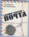 Купить книгу Карлова Е. Л., Скропышева В. Г. - К вашим услугам - почта. Справочное издание