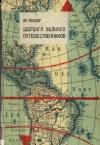 Купить книгу Ян Миллер - Шеренга великих путешественников