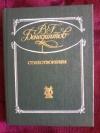 Купить книгу Бенедиктов В. Г. - Стихотворения
