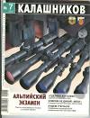 - Калашников. Журнал. Оружие, боеприпасы, снаряжение, охота, спорт. №7 2007.
