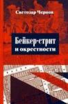 Купить книгу Светозар Чернов - Бейкер-стрит и окрестности