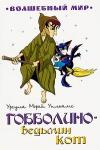 купить книгу Урсула Морей Уильямс - Гобболино - ведьмин кот