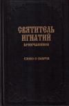 Купить книгу Игнатий Брянчанинов - Слово о смерти