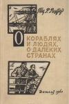 Купить книгу Гёц Р. Рихтер - О кораблях и людях, о далеких странах