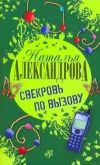 Александрова - Свекровь по вызову