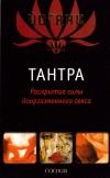 Купить книгу Йогани - Тантра. Раскрытие силы дооргазменного секса