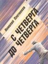 Купить книгу Плотников - С четверга до четверга