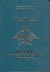 Купить книгу Гандер, Д.В. - Введение в военно-авиационную профессию