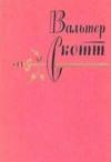 Купить книгу Вальтер Скотт - Собрание сочинений в 20 томах, том 15. Квентин Дорвард