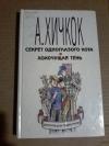 Купить книгу Хичкок Альфред - Секрет одноглазого кота. Хохочущая тень