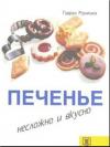 Купить книгу Гудрун Рушицка - Печенье