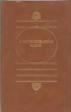 Купить книгу Сост. Шталь И. В. - О происхождении богов