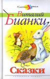Купить книгу Виталий Бианки - Сказки