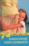 Купить книгу Баранова, Е.В. - Психологические аспекты беременности