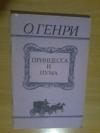Купить книгу О. Генри - Принцесса и пума
