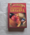 Купить книгу Кондрашова М. А - Американский бильярд
