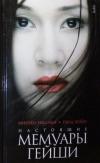 Купить книгу Ивасаки М., Браун Р. - Настоящие мемуары гейши. Автобиографический роман.