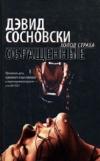 Дэвид Сосновски - Обращенные