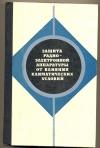 Г. Юбиша. Перевод с немецкого П. С. Богуславского - Защита радиоэлектронной аппаратуры от влияния климатических условий