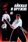 Купить книгу Д. Ю. Тедеев - Айкидо и оружие