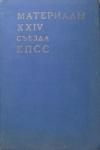 Купить книгу [автор не указан] - Материалы XXIV съезда КПСС