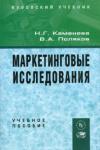 Купить книгу Каменева, Н.Г. - Маркетинговые исследования