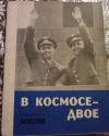 Купить книгу Мамлеев, Д. - В космосе - двое